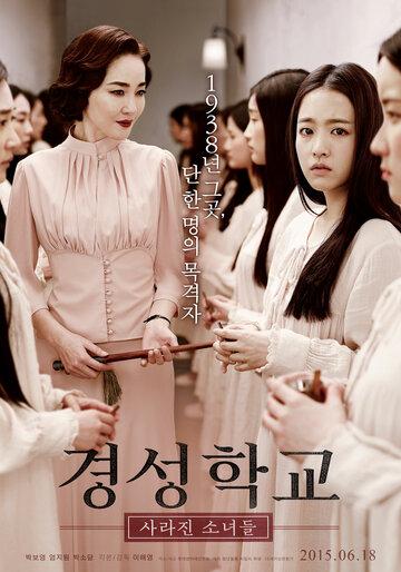 Школа Кёнсон: Пропавшие без вести / Gyeongseonghakkyo: sarajin sonyeodeul / 2015