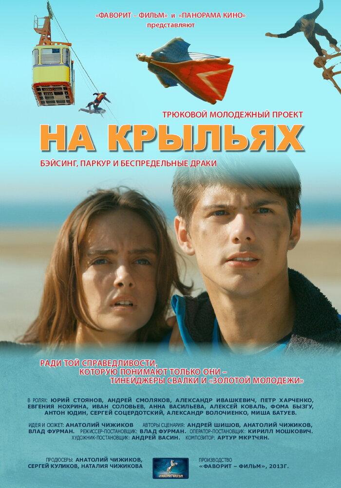 На крыльях / Дети трущоб (2013)