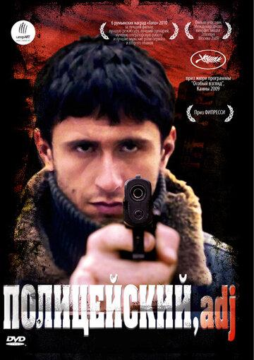 Полицейский, имя прилагательное (2009) полный фильм онлайн