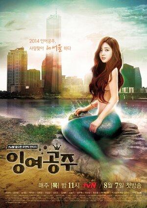 300x450 - Дорама: Русалочка / 2014 / Корея Южная