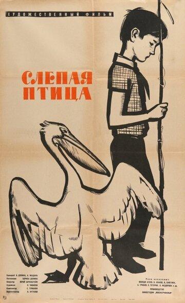 Слепая птица (1964)