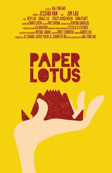(Paper Lotus)