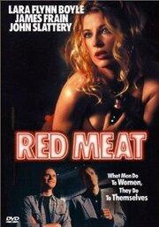 Смотреть онлайн Красное мясо