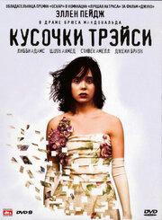 Кусочки Трэйси (2007)