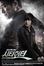 Городской охотник (2011)