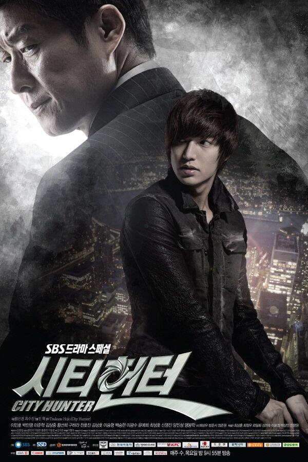 Городской охотник / Siti hyunteo (2011)