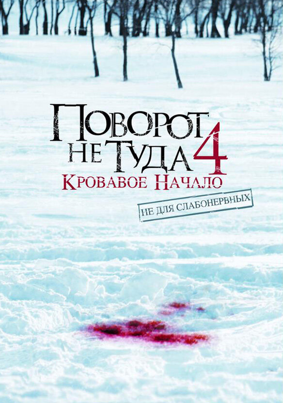 Поворот не туда 4: Кровавое начало (2011) - смотреть онлайн