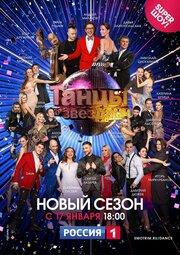 Танцы со звездами (2006) полный фильм