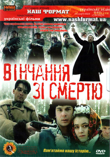 Венчание со смертью (1992)