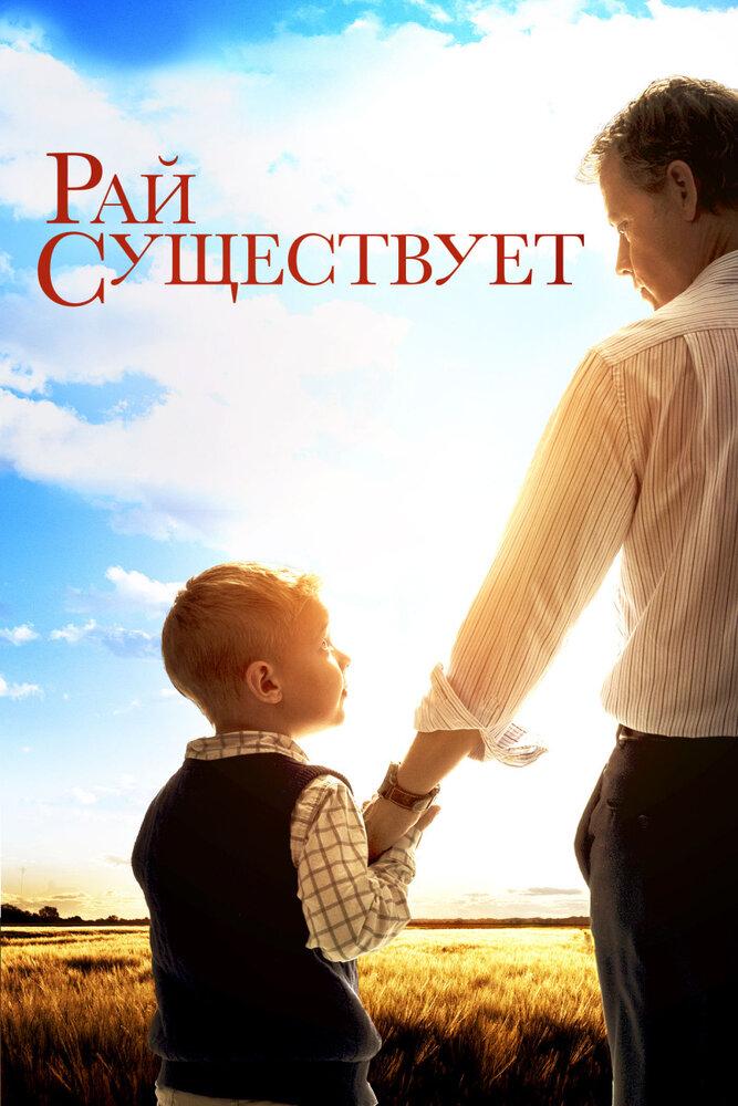 Небеса реальны/Heaven is for real (2014)