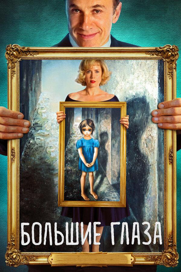 Отзывы к фильму – Большие глаза (2014)