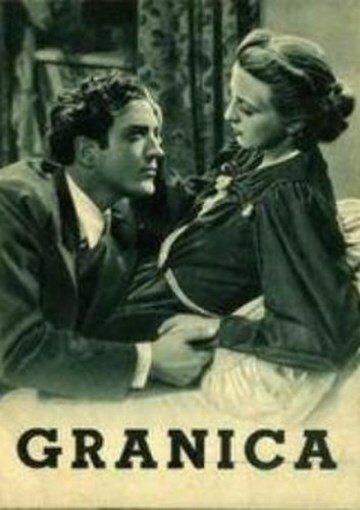 Граница (1938)