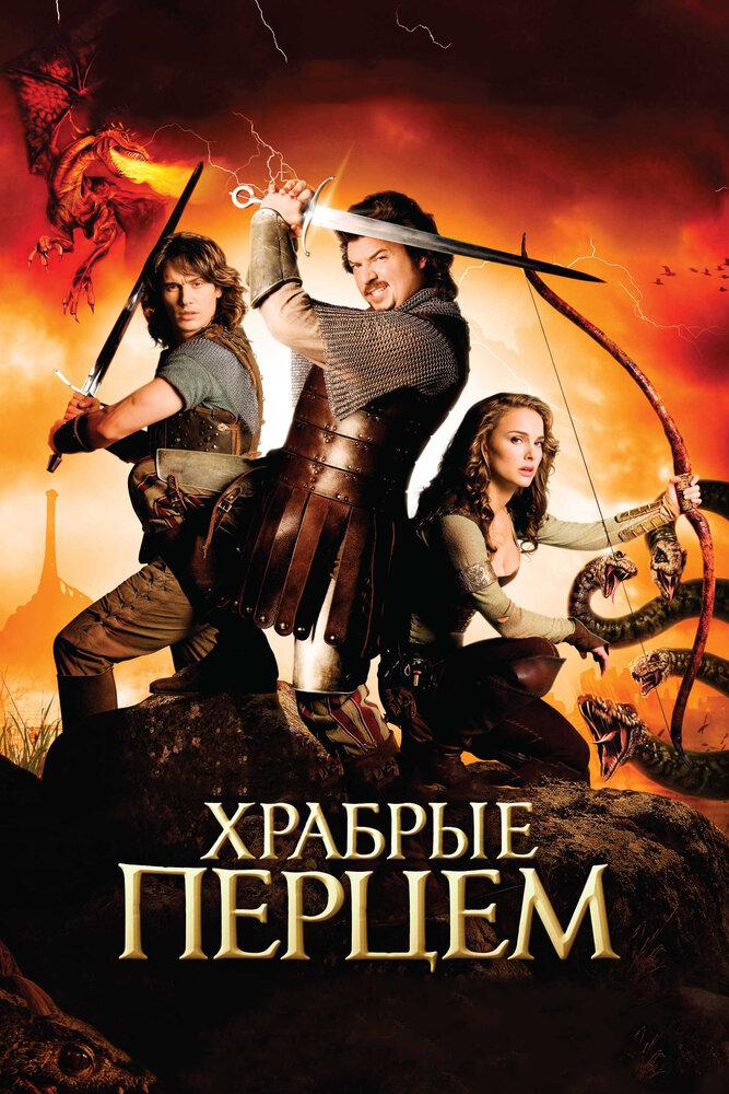 Храбрые перцем / Your Highness (2011) BDRip 720p