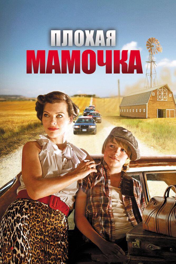 Плохая мамочка (2011)