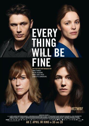 Все будет хорошо (2015) полный фильм онлайн