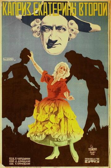 Каприз Екатерины II (1928) полный фильм онлайн