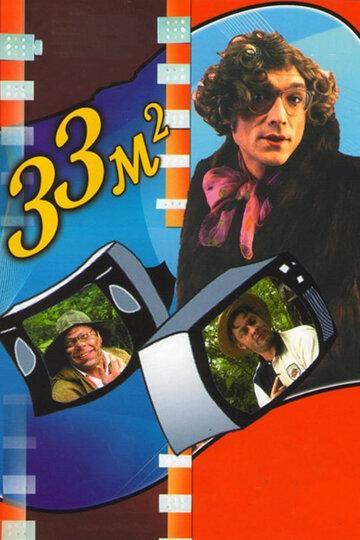 33 квадратных метра (сериал, 5 сезонов) (1997) — отзывы и рейтинг фильма