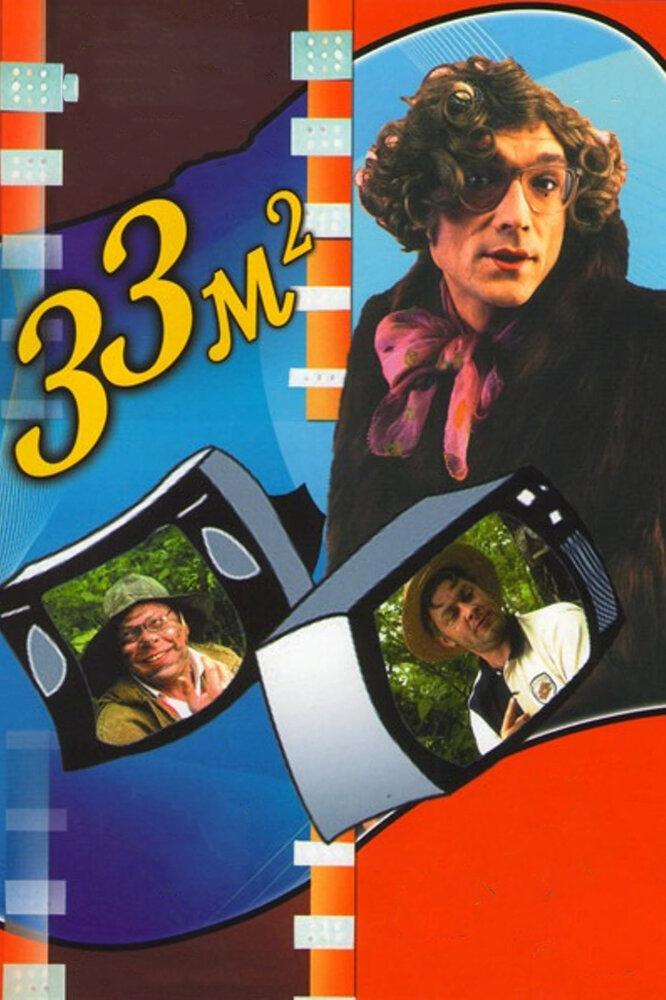 33 квадратных метра (сериал 1997 - 2005)