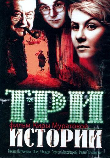 Три истории (1997)