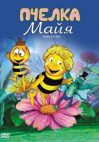 Пчелка Майя 1975 | МоеКино