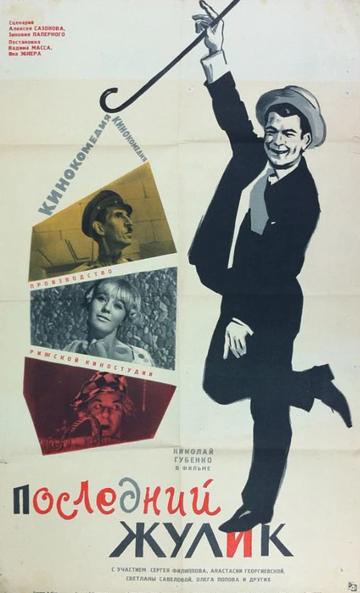 Последний жулик (1966) полный фильм онлайн