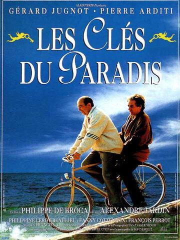 Ключи от рая (1991)