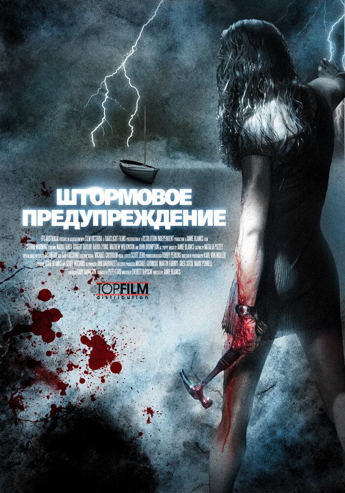 Фильмы Штормовое предупреждение