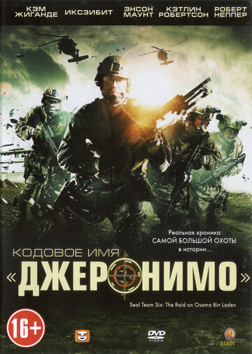 Кодовое имя 'Джеронимо' (Seal Team Six: The Raid on Osama Bin Laden)