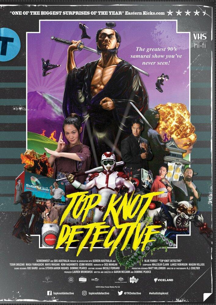 Детектив с пучком на голове (2017)