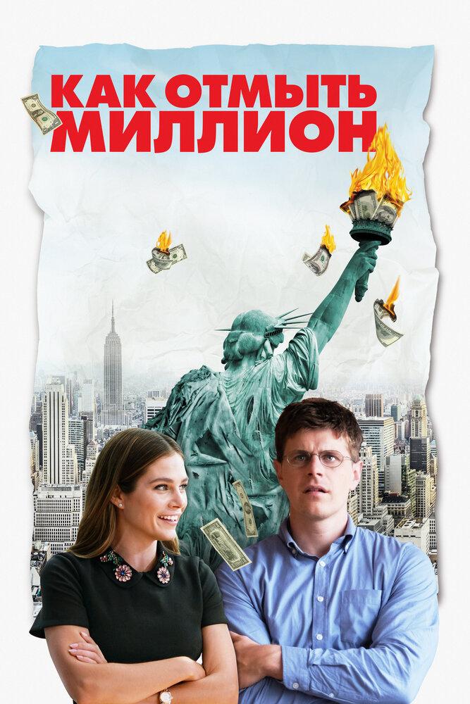 Отзывы к фильму – Как отмыть миллион (2018)