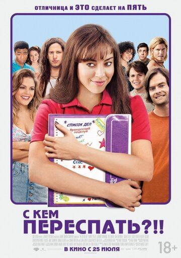 � ��� ���������?!! (The To Do List)
