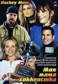 Моя мама хоккеистка (2004)