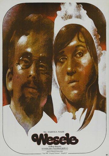 Свадьба (1972)