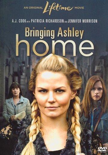 Вернуть Эшли домой