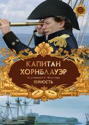 Капитан Хорнблауэр: Верность (2003)