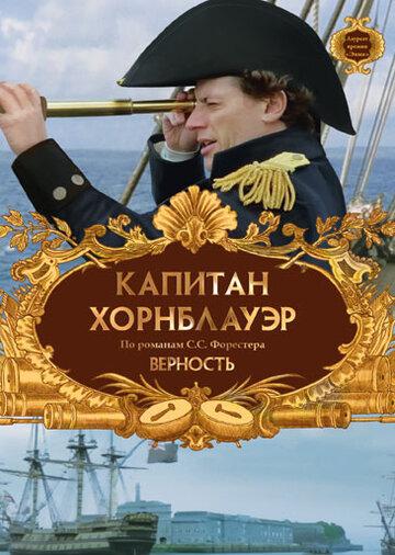 Капитан Хорнблауэр: Верность 2003