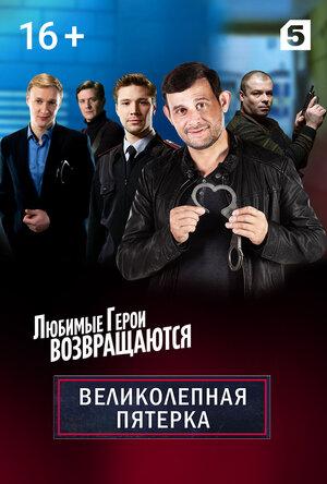 Великолепная пятёрка 3 сезон 9,10,11,12 серия смотреть онлайн