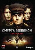 Смерть шпионам: Лисья нора (2012)