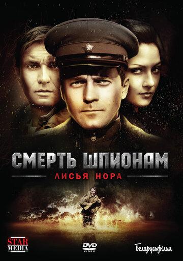 Download Movie Смерть шпионам: Лисья нора