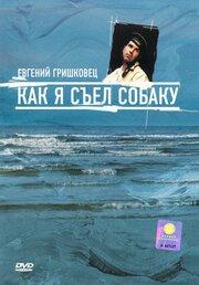 Евгений Гришковец: Как я съел собаку (2003)
