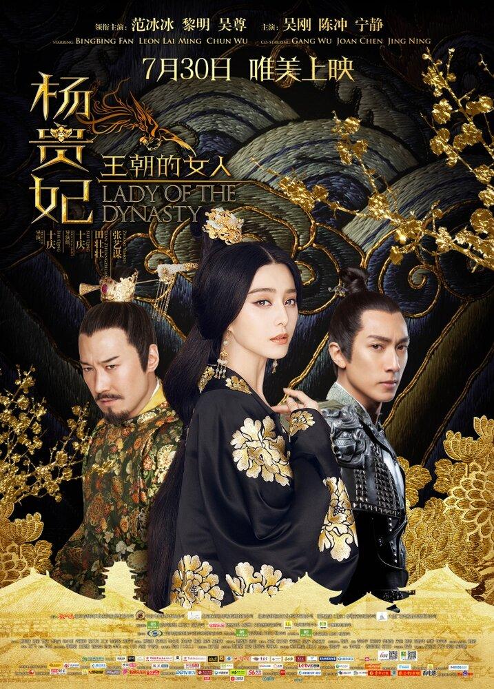 Ян Гуй Фэй / Wang chao de nv ren: Yang Gui Fei (2015) смотреть онлайн