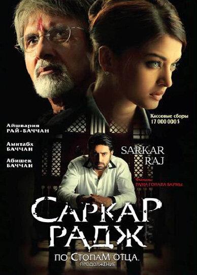 Саркар Радж (2008) HD 720