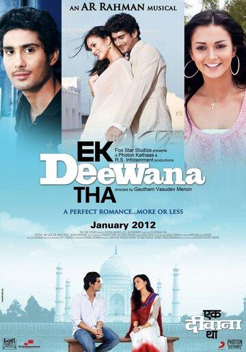 Этот сумасшедший парень / Ekk Deewana Tha (2012)