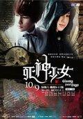 Мрачные дни / Богиня смерти (2010)