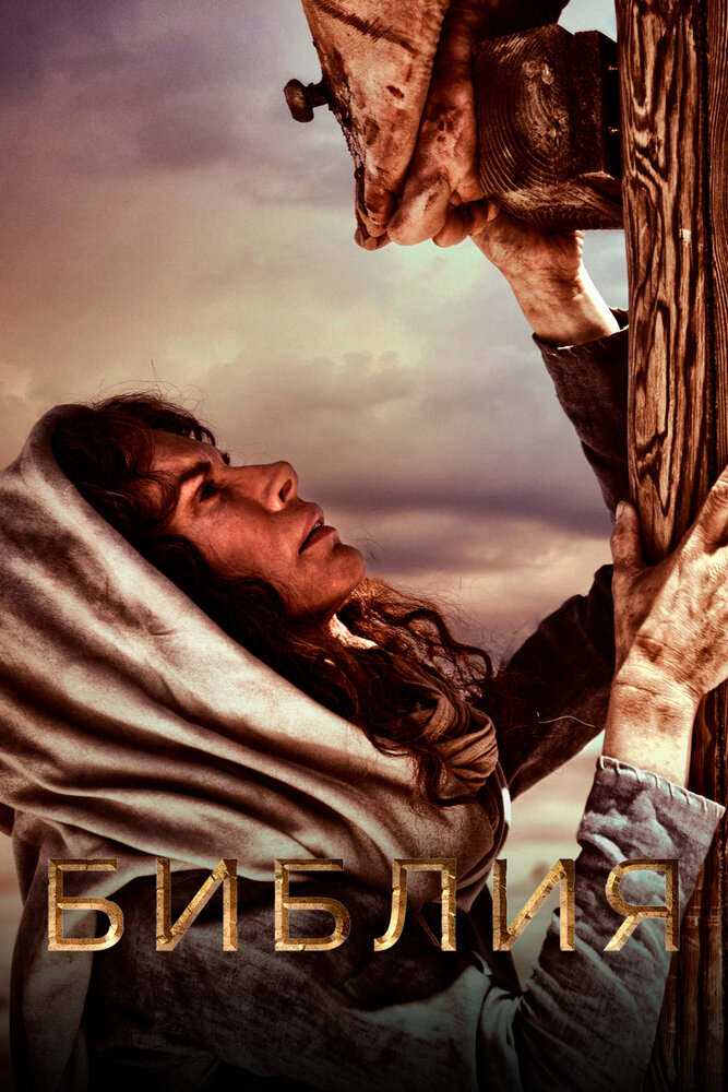 Библия сериал скачать торрент
