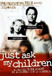 Смотреть онлайн Просто спросите моих детей