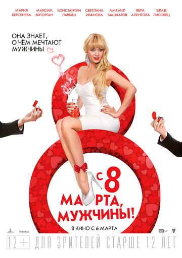 Фильм С 8 марта, мужчины!