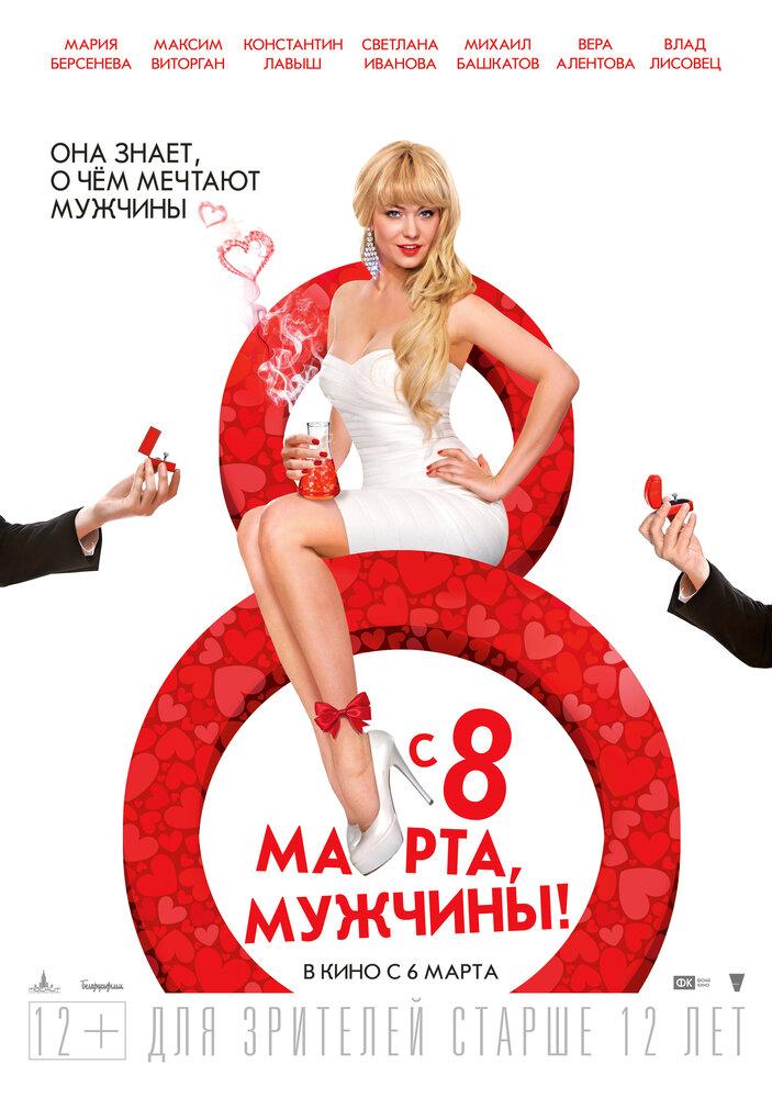 С 8 марта, мужчины! (2014) смотреть онлайн HD720p в хорошем качестве бесплатно