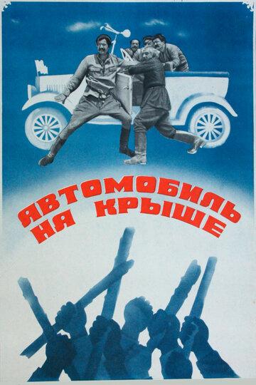 Автомобиль на крыше (1981)