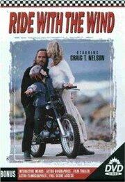 Наперегонки с ветром (1994)